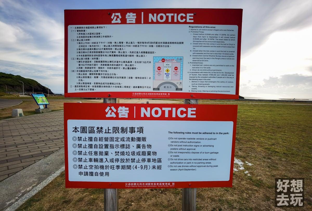 澎湖奎壁山摩西分海步道開放時間查詢