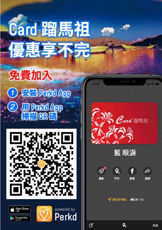 Card 蹓馬祖