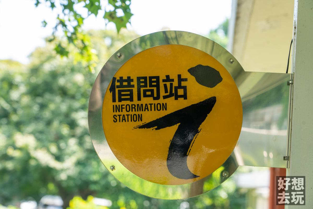 台北一日遊行程 借問站