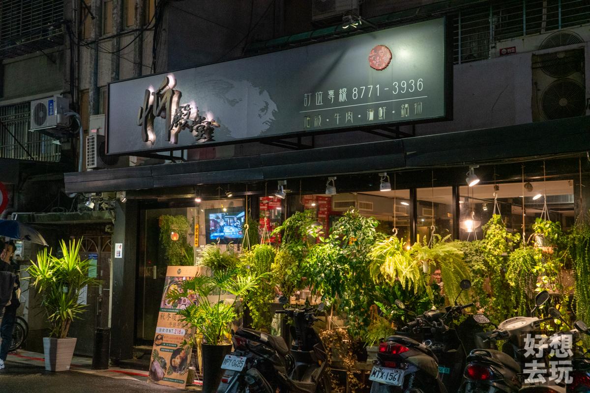 台北東區五夜城