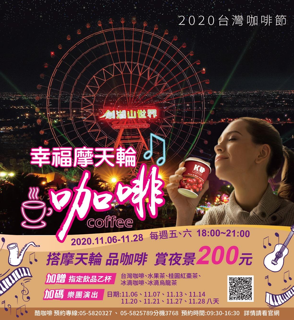 2020台灣咖啡節 劍湖山幸福摩天輪咖啡