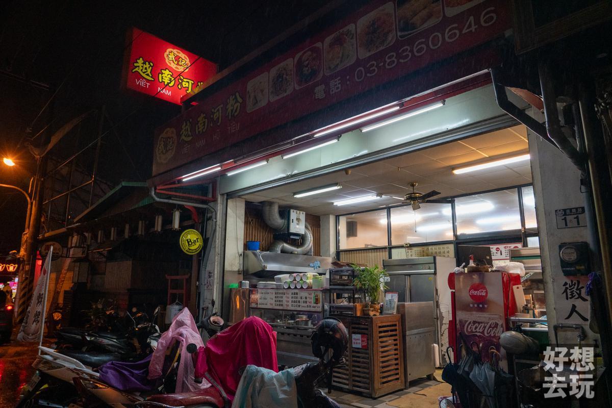 武記越南河粉