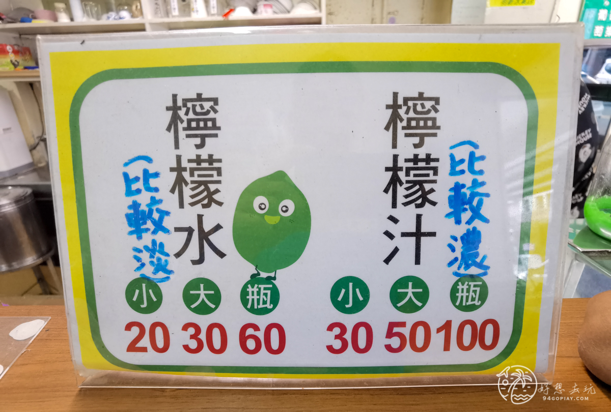 花蓮鳳林明新冰菓店檸檬汁