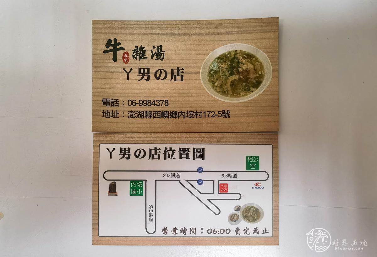 阿男の店(阿男的店)牛雜湯